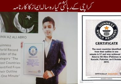 "A Pakistani 11 years old Boy made a new ""Guinness World Record"""